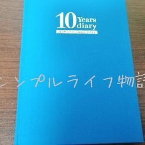 10年日記は未来を灯す光。10年後の不安を成長に変えよう!