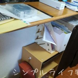セリアの3つのアイテムでリビングの紙類の悩みを解決。収納からスケジュール管理までスッキリ片づくものとは?