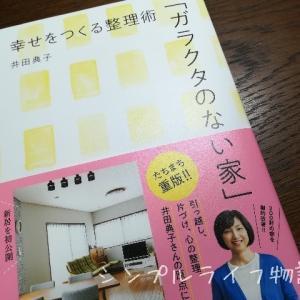 井田典子さんの「ガラクタのない家」を読んで、シンプルライフに取り入れたいと思った3つのこと