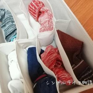 靴下収納は、ニトリの整理ボックスで快適なクローゼットへ。片づけ下手にも最適な7つの理由とは?
