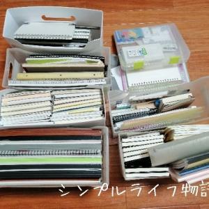 【片づけ祭り】紙類の片づけ。クローゼットのノート類を整理、ビフォーアフターを公開します