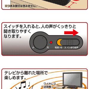 テレビの音声が手元でくっきり聞こえる ワイヤレススピーカー(TDK SP-TV24WA-BK)
