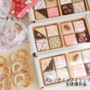 今日は2月14日バレンタインデー♡・・先日開催した「チョコ風アイシングレッスン」...
