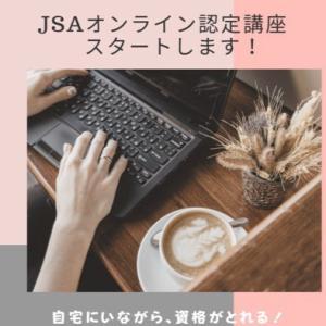 JSAオンライン認定講師講座について