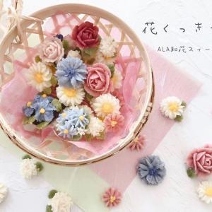 【新メニュー】ALA和のスィーツ花クッキー