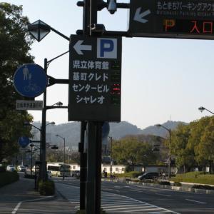 広島都心会議・発足