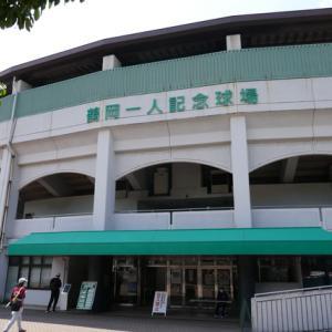 鶴岡一人記念球場&東広島アクアスタジアム