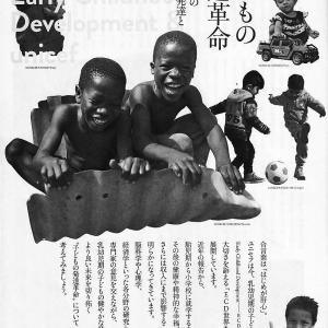 乳幼児期の子どもの発達とユニセフ ユニセフニュース 255_2017年