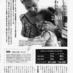 はしか予防接種で救われた命 2千万人以上 ユニセフニュース 253_2017年