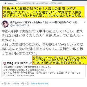 宗教法人〈幸福の科学〉を 「人殺しの集団」と呼ぶ、大川宏洋氏