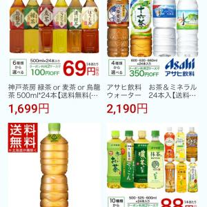 日用品15%オフクーポンで500mlPETポチ♡