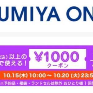 ナルミヤオンライン1,000円クーポン23:59まで!