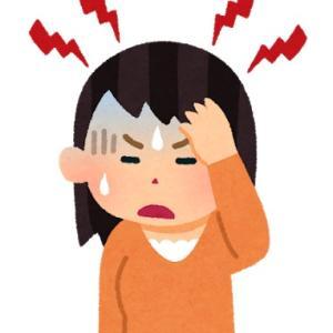 この頭痛は偏頭痛じゃない⁉️