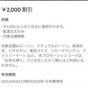 Uber Eats 2,000円×2回分無料❗️初めてなら5,800円無料‼️