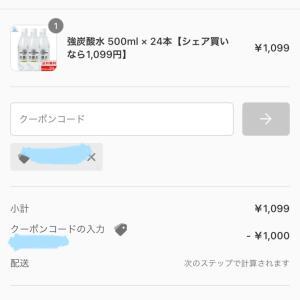 【カウシェ】招待コード入力して99円炭酸水24本ポチ‼️