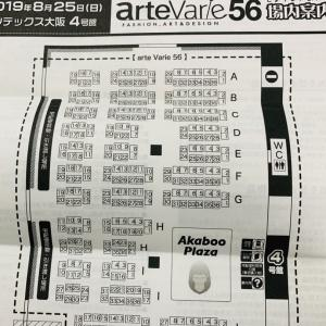 artevarie56の出店場所です。