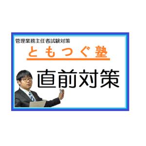 【マン管/管業】区分所有法と標準管理規約
