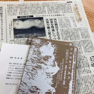 戦前の福岡の写真文化に触れる福岡市美術館の「ソシエテ・イルフ」回顧展