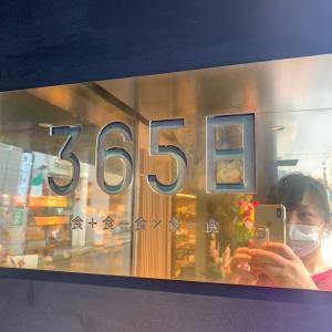 【渋谷区富ヶ谷・代々木公園散歩】パン好きが集まる!365日 オープン