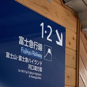 【山梨散歩】秋分の日に行く①はじめての富士急行の旅