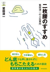 鷲田清一著『二枚腰のすすめ』