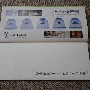 山喜(3598)の優待券&グローバルリンクマネジメントのクオカード