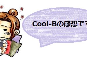 Cool-B9月号の感想です!