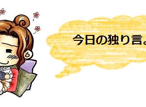 幻奏喫茶アンシャンテキャラ別感想その①(イル/カヌス/イグニス)