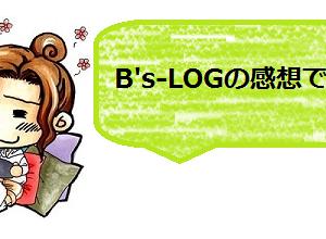 B's-LOG3月号の感想です!