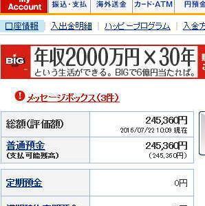 24万円超えた