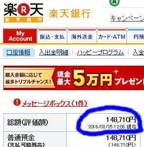 月収3万円ベースになってきた