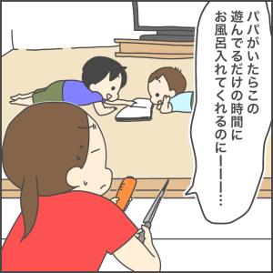 ご飯支度→ご飯→お風呂の順を変えてみた①