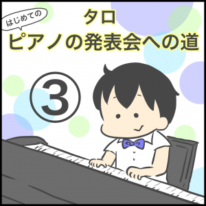ピアノの発表会への道③