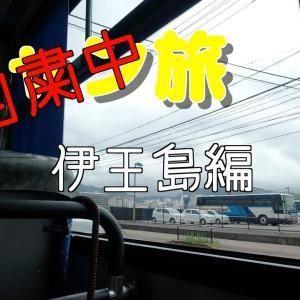 (普通旅動画)伊王島「i+Land nagasaki」に行ったよ