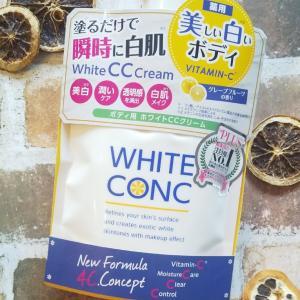 塗るだけ白肌ボディ♪【ホワイトコンク ホワイトニングCC CII】