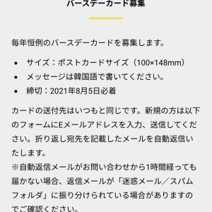 【WOONVOICE】BDカードとアンケート