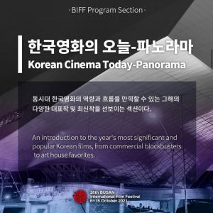 イェソン出演「ブルドーザーに乗った少女」釜山映画祭招待作