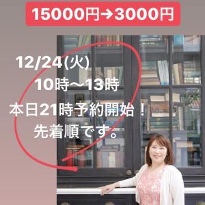 「インスタフォロワー3000人突破記念 顔タイプグループレッスン」のおしらせ