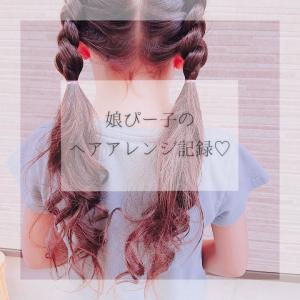◆娘のヘアアレンジ記録(29)