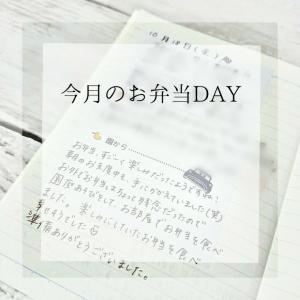 ◆お弁当DAY