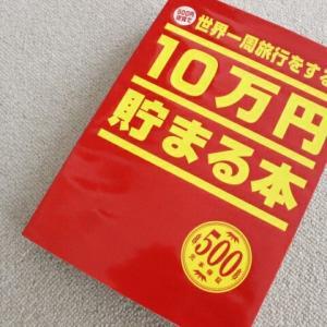 ◆500円玉貯金⦅7年経過⦆