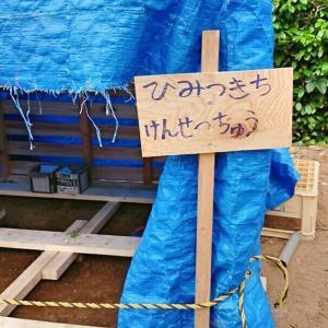 ◆夫、庭に秘密基地を造る《建設中》