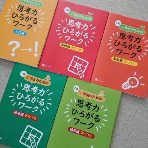 """◆新しく購入した学習ドリルと子どもから大人気の""""思考力ワーク"""""""