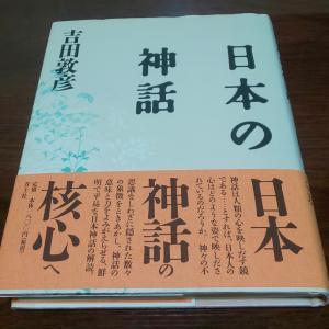 「日本の神話」読了