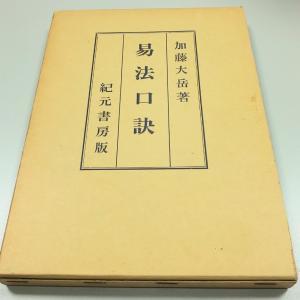 加藤大岳先生の「易法口訣」