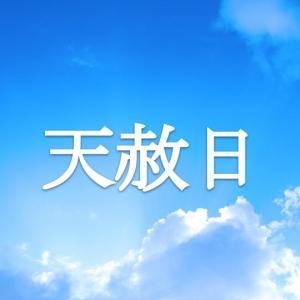 今日令和3年8月28日(土)、天赦日です。朝から大阪の田辺にある法楽寺さんで、祐気三合...