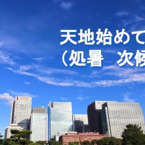 昨日(8/28)は晴天で暑かったですが、季節はまた一つ進みました。七十二候では、「天地...
