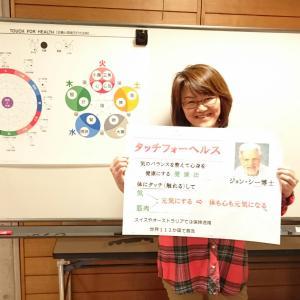 家庭の医学タッチフォーヘルス・キネシオロジー無料体験会10月11月/新大阪