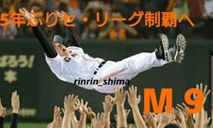 9月10日(火) さあ、カウントダウンだ!!