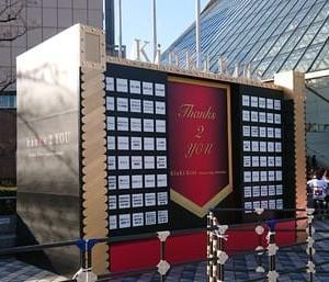 12月15日(日) 今年最後の東京ドーム